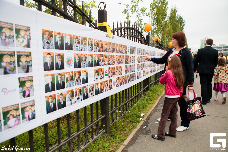 уфанет дети наше будущее фотографии первоклассников